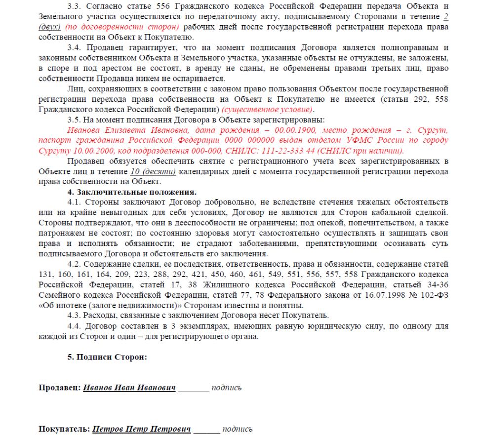 гражданский кодекс статья 556
